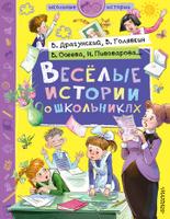 Купить Веселые истории о школьниках, Русская литература для детей