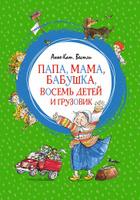 Купить Папа, мама, бабушка, восемь детей и грузовик, Зарубежная литература для детей