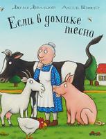 Купить Если в домике тесно, Зарубежная литература для детей