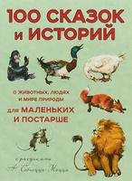 Купить 100 сказок и историй о животных, людях и мире природы для маленьких и постарше, Зарубежная литература для детей