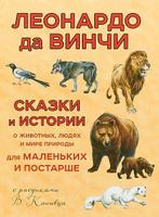 Купить Сказки и истории о животных, людях и мире природы для маленьких и постарше, Зарубежная литература для детей