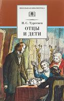 Купить Отцы и дети, Русская проза