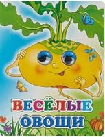 Купить Веселые овощи, Первые книжки малышей