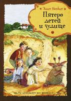 Купить Пятеро детей и чудище, Зарубежная литература для детей