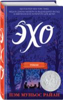 Купить Эхо, Зарубежная литература для детей