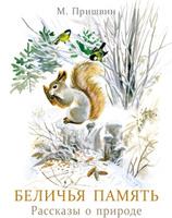 Купить Беличья память. Рассказы о природе, Повести и рассказы о животных