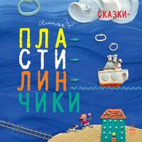 Купить Сказки-пластилинчики, Первые книжки малышей