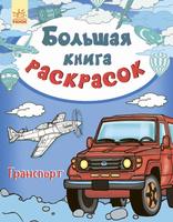 Купить Большая книга раскрасок. Транспорт, Транспорт. Армия