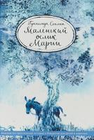 Купить Маленький ослик Марии. Невероятно трогательная история о Рождестве для детей и взрослых, Зарубежная литература для детей