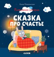 Купить Сказка про счастье, Русская литература для детей