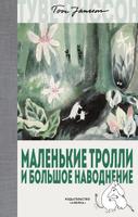 Купить Маленькие тролли и большое наводнение, Зарубежная литература для детей
