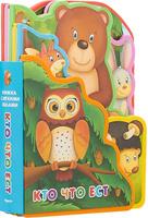 Купить Кн-EVA Книжка с мягкими пазлами Кто что ест, Книжки-мозаики, паззлы