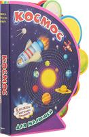 Купить Кн-EVA Книжка с мягкими пазлами. Космос для малышей, Книжки-мозаики, паззлы