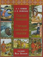 Купить Сказки Пушкина.Русские народные сказки, Русская классика для детей
