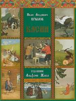 Купить Басни (подарочное издание), Русская классика для детей
