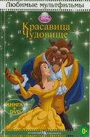Купить Красавица и Чудовище. Любимые мультфильмы с DVD, Книги по мультфильмам и фильмам