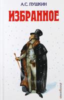 Купить А. С. Пушкин. Избранное, Русская поэзия
