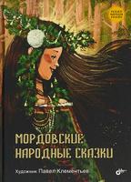 Купить Сказки народов России. Мордовские народные сказки, Все сказки мира