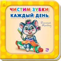 Купить Нужные книжки. Чистим зубки каждый день, Первые книжки малышей