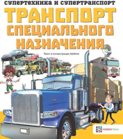 Купить Транспорт специального назначения, Космос, техника, транспорт