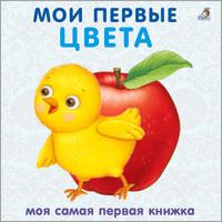 Купить Книжки-картонки. Мои первые цвета, Первые книжки малышей