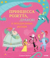 Купить Принцесса Розетта, дракон и незадачливые рыцари, Зарубежная поэзия