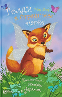 Купить Голди в страшном парке Волшебные истории о зверятах, Зарубежная литература для детей