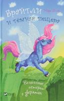 Купить Брайтли и темная пещера Волшебные истории о зверятах, Зарубежная литература для детей