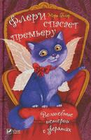 Купить Флери спасает премьеру Волшебные истории о зверятах, Зарубежная литература для детей