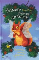 Купить Тайлер учится дружить Волшебные истории о зверятах, Зарубежная литература для детей