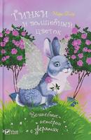 Купить Тинки и волшебный цветок Волшебные истории о зверятах, Зарубежная литература для детей