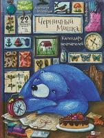 Купить Черничный Мишка календарь мечтателей, Русская литература для детей