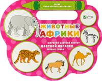 Купить Животные Африки: раскраска, Животные. Птицы. Растения