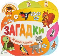 Купить Загадки Первые слова, Первые книжки малышей