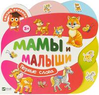 Купить Мамы и малыши Первые слова, Первые книжки малышей