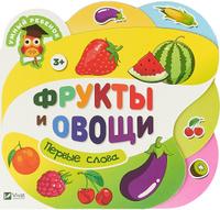Купить Фрукты и овощи Первые слова, Первые книжки малышей