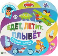 Купить Едет летит плывет Первые слова, Первые книжки малышей