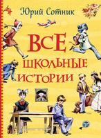 Купить Сотник Ю. Все школьные истории (Все истории), Русская литература для детей