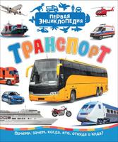 Купить Транспорт (Первая энциклопедия), Космос, техника, транспорт