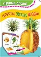 Купить Фрукты, овощи, ягоды (Первые слова), Окружающий мир