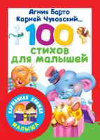 Купить 100 стихов для малышей, Сборники стихов
