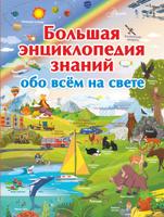 Купить Большая энциклопедия знаний обо всем на свете, Познавательная литература обо всем