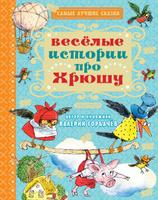 Купить Весёлые истории про Хрюшу, Русская литература для детей