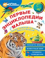 Купить Первые энциклопедии малыша, Познавательная литература обо всем