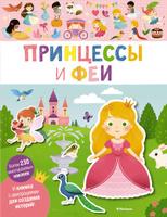 Купить Принцессы и феи, Книжки с наклейками
