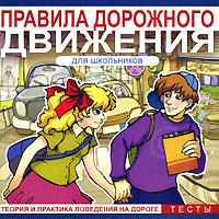 Купить Правила дорожного движения для школьников, Шмундяк В.Л., ПДД (Правила Дорожного Движения) для детей