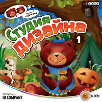 Купить Веселые медвежата. Студия дизайна 1, ID Company, Естествознание