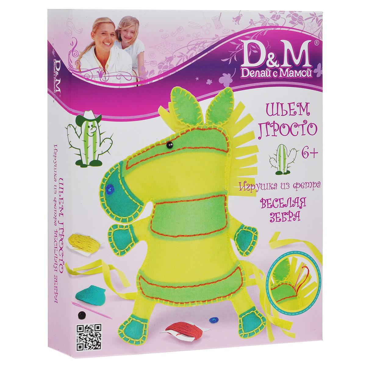 Купить Набор для создания игрушки D&M Лошадка , Revontuli Toys Oy, Игрушки своими руками