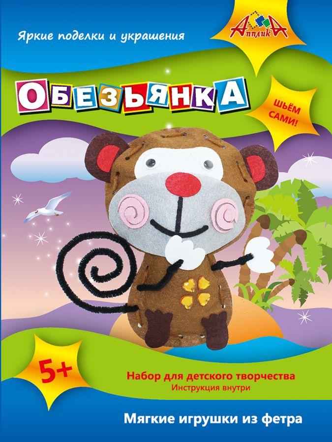 Купить Апплика Набор для изготовления игрушки из фетра Обезьяна, Игрушки своими руками