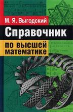 Справочник по высшей математике, М. Я. Выгодский